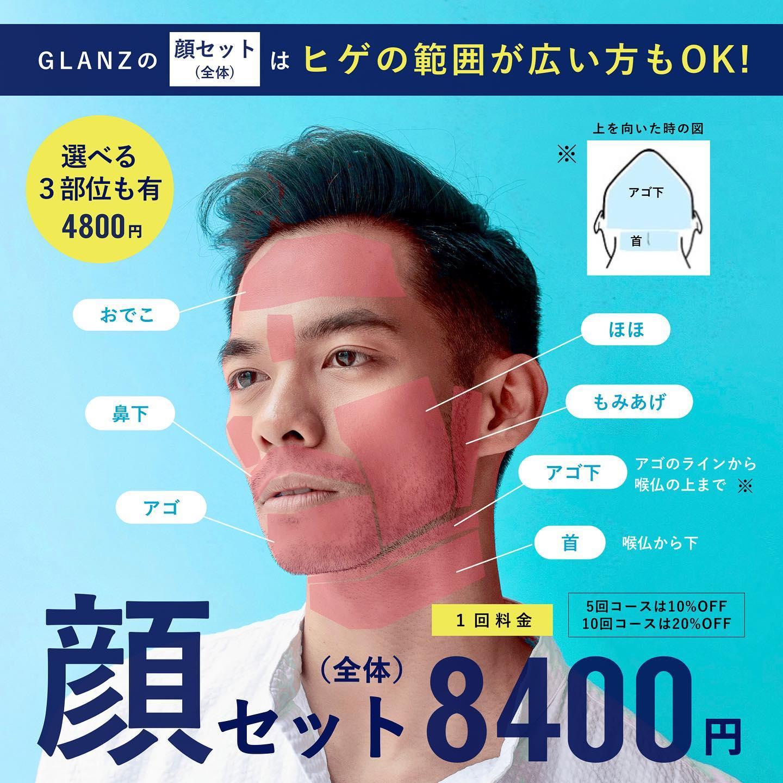 .【GLANZのヒゲ脱毛のポイント】.GLANZの顔セット(全体)は広範囲!ヒゲの範囲が広い方もご安心ください️.ご来店のお客様に、.『他店では、首まで生えたヒゲは別料金になると言われました』.『こちらは首やほほ、もみあげなど全体が含まれてこのお値段って安いですよね!?』と嬉しいお言葉をいただきました🦌..実は、そこもポイントなんです..毛の生え方は人それぞれです首やほほにも濃いヒゲが生えている方、満遍なくお手入れしたいですよね…!..GLANZの顔セットなら丸ごと綺麗が叶います️(*•̀ᴗ•́*)..最新のTHR方式の脱毛器だから以前までは難しいとされていた産毛や男性の濃いヒゲにも確実に効果が見込めると言われています🏻.さらに、サーモヒート効果によりお肌に潤いを与えてくれるので美肌効果も期待できますよ🧏🏻♂️..《顔セット(全体)のお値段》1回………………8,400円️初回3,000円のキャンペーン中️5回コース……37,800円(1回7,560円)10回コース……67,200円(1回6,710円)11回目以降………4,000円.初回キャンペーン価格はGLANZのインスタを見てくださった方、またはホットペッパーのクーポン利用で割引対象となります️..また、選べる3部位の顔脱毛もございますホームページに料金の一覧がございますので詳しくは料金表をご覧ください🧑🏻@glanz_2021 ..———————————————————2021年3月31日グランドオープン!🦌———————————————————.️GLANZ -グランズ-️https://glanzashiya.com/@glanz_2021 .≪無料カウンセリングのご予約受付中≫// HPからご予約いただけます!\\.[ADDRESS]〒659-0065 兵庫県芦屋市公光町7-12メインステージ芦屋公光3階.︎阪神本線 阪神芦屋駅徒歩1分︎近隣にコインパーキング多数有り︎芦屋警察署の裏.[TEL]080-6521-5785.[MAIL]glanz.ashiya@icloud.com.[営業時間]11:00〜21:00(最終受付20:00).[定休日]不定休.———————————————————...#ひげ脱毛 #メンズ脱毛 #髭脱毛 #ヒゲ脱毛 #男性脱毛 #男性美容 #芦屋脱毛サロン #光脱毛 #ワックス脱毛 #wax脱毛 #芦屋 #メンズ脱毛サロン #芦屋エステ #全身脱毛 #神戸脱毛 #神戸メンズ脱毛 #メンズ脱毛サロン #西宮メンズ脱毛 #vio脱毛 #美容 #芦屋市 #阪神芦屋 #タイガース #阪神 #阪神タイガース  #美容男子 #おしゃれ男子 #痛くない脱毛 #芦屋脱毛 #脱毛キャンペーン #西宮脱毛 #脱毛キャンペーン .